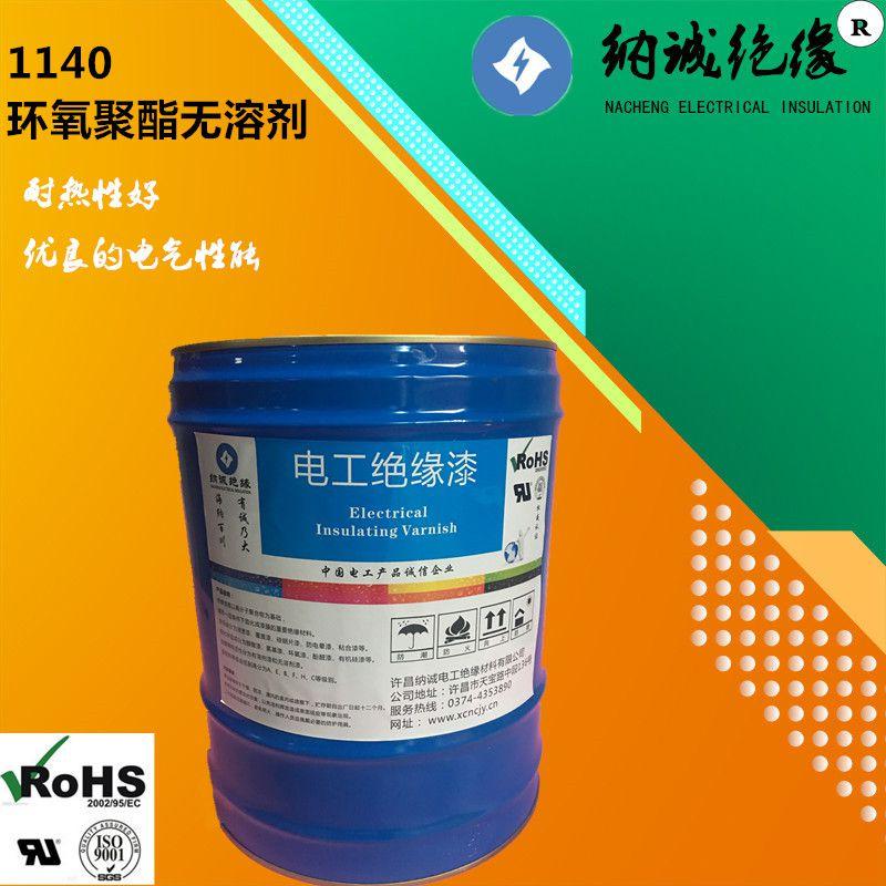 许昌纳诚厂家直销耐高温F电机透明绝缘漆1140聚酯环氧浸渍漆1140无溶剂绝缘漆