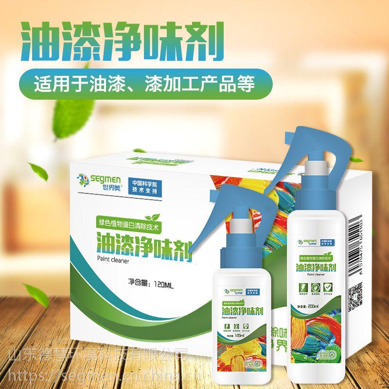 重庆招商代理、装修去味、油漆净味剂国家专利、德慧世界美