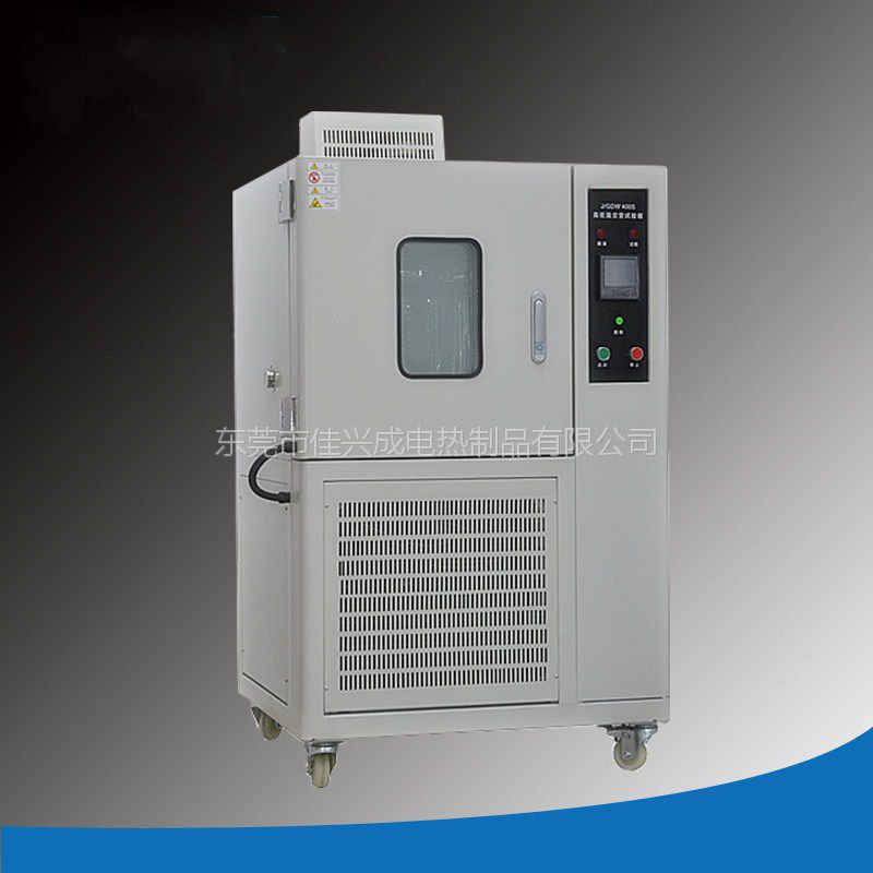 可程式恒温恒湿试验箱 高低温循环试验箱 佳兴成厂家直销 非标定制