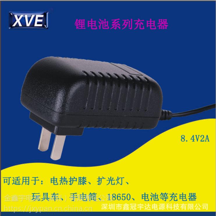 供应8.4V2A玩具车充电器 鑫冠宇达厂商直销玩具车充电器 xve免费拿样