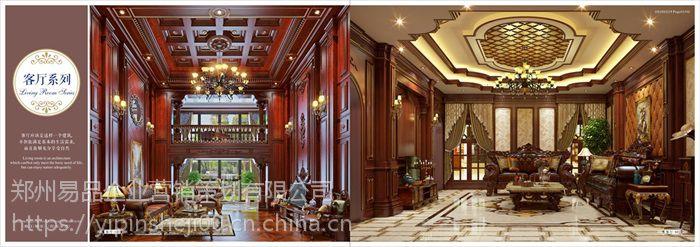 郑州整木家装图册设计