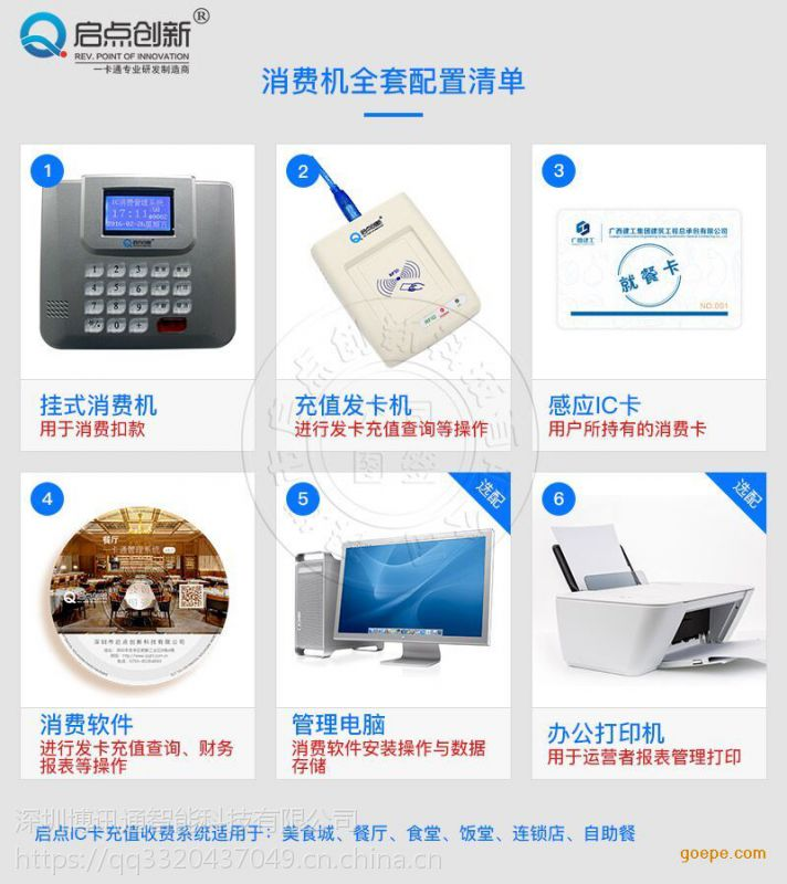 遂宁中餐厅台式消费机,食堂刷卡机***新供应商,食堂一卡通解决方案