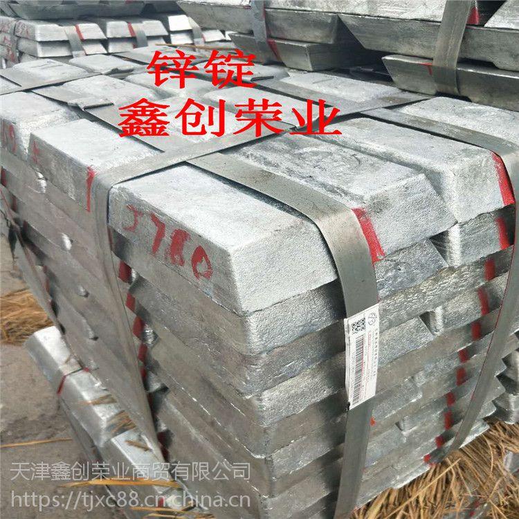 热镀蒸馏锌锭 厂家葫芦岛、东岭 白银、紫金0#高精锌锭