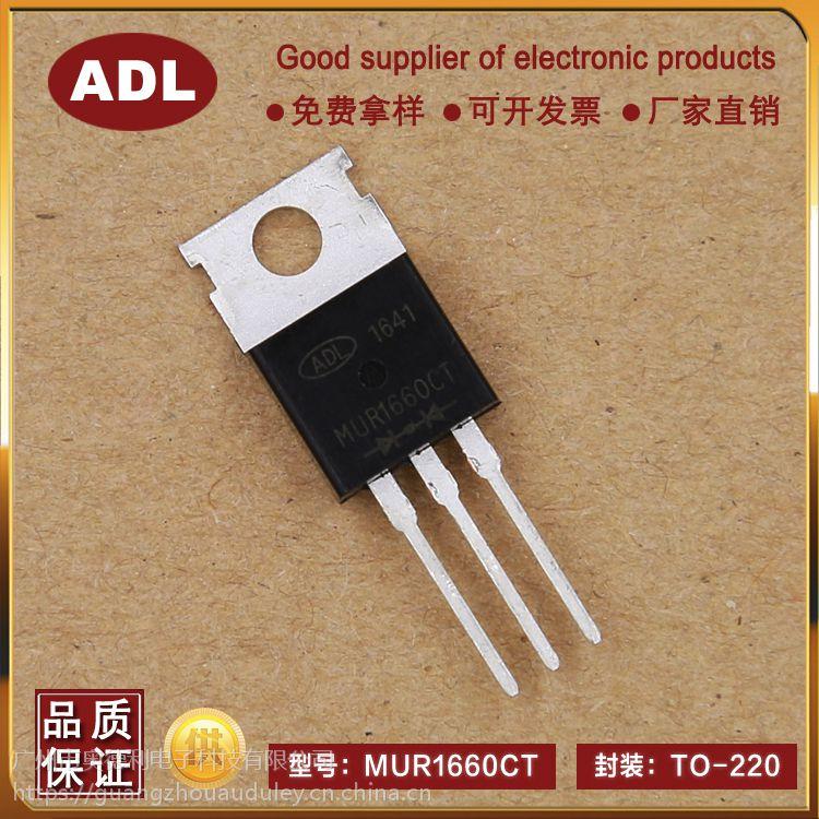 奥德利 MUR1660CT 16A600V 快恢复二极管 共阴共阳配对 进口芯片