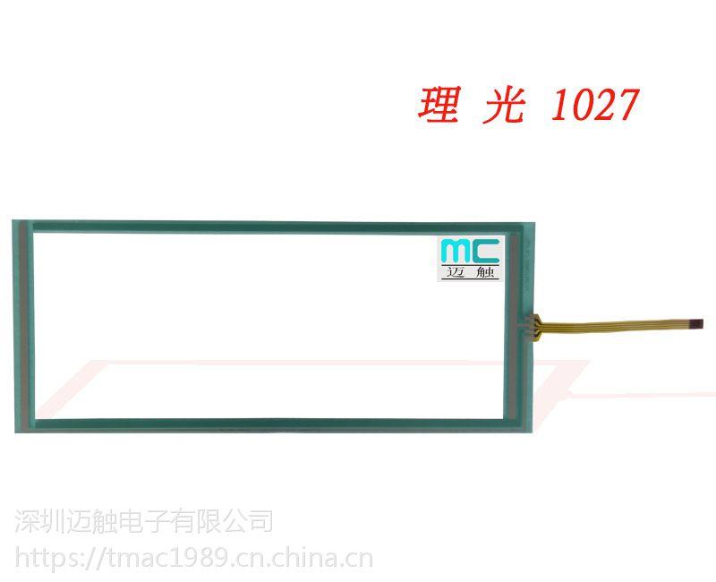 M-Touch理光1027 复印机触摸屏 批发理光复印机系列触摸屏