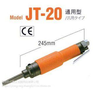 日东NITTO气动多针束气錾JT-20
