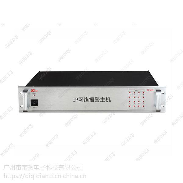 帝琪/DIQI IP网络校园公共广播系统 IP网络报警主机 DI-9019