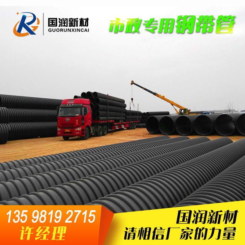 国润新材各种型号300-3000钢带增强聚乙烯波纹管