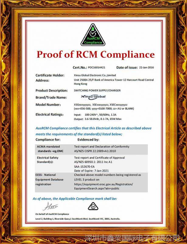 RCM證書