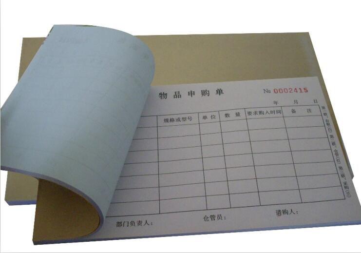 天台县送货单制作_仙居送货单印刷_三门三联单定做