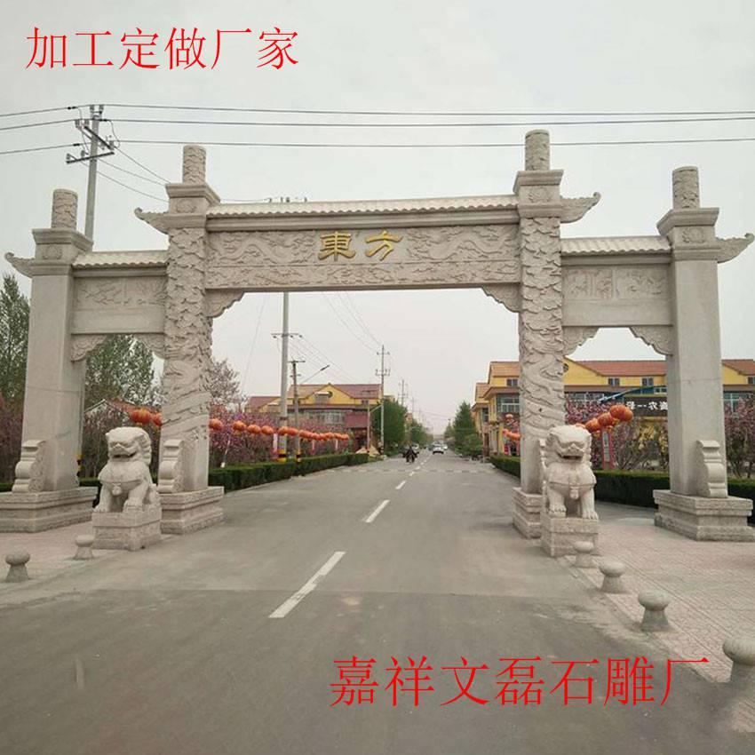 村庄标志建筑花岗岩三门石牌坊