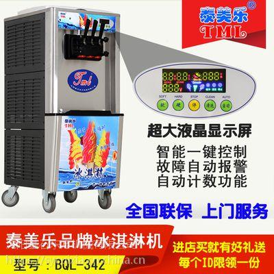 沈阳冰激凌机 花样冰激凌机 冰激凌机生产厂家 冰激凌机批发