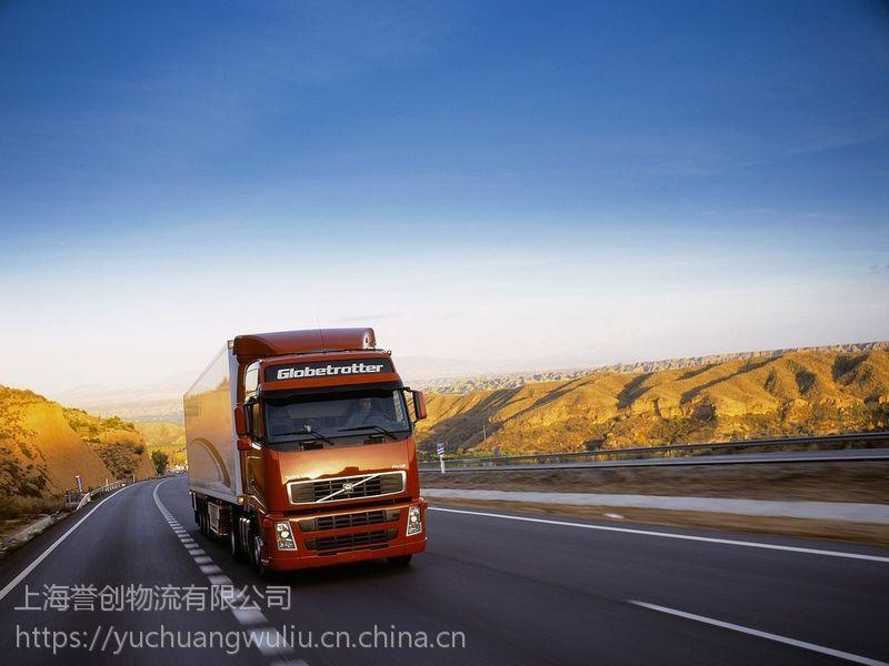 上海到江苏誉创国内长途货运服务公司安全可靠