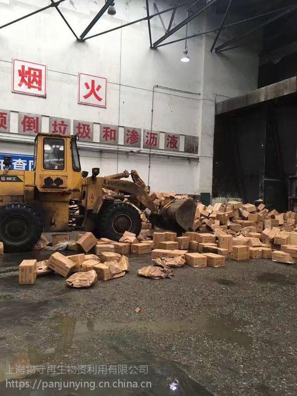 专业超期化妆品焚烧销毁 环保局过期护肤品销毁处理流程 100吨速冻食品怎么销毁