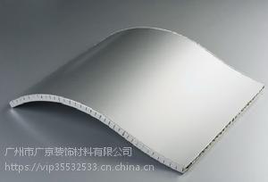 供应弧形铝蜂窝板吊顶厂家订做