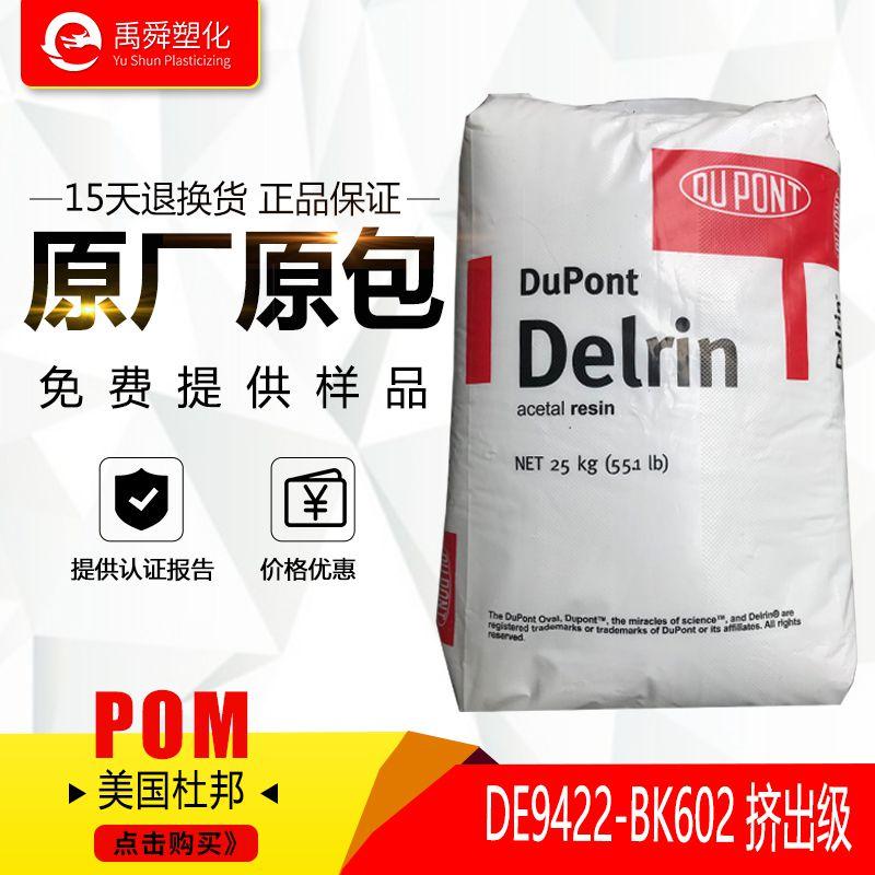 POM 美国杜邦 DE9422-BK602 注塑级高抗冲耐磨汽车零部件共聚甲醛