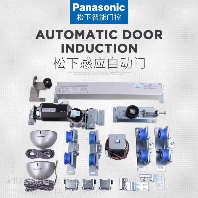 重庆渝中区松下自动门安装,松下感应平移自动门机销售安装