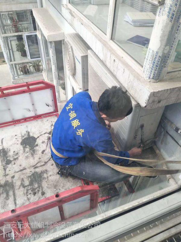 西安市未央区凤城五路周边空调移机维修公司