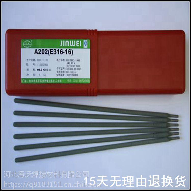 北京金威A042不锈钢焊条E309LMo-16钛酸型红药皮超低碳不锈钢焊条