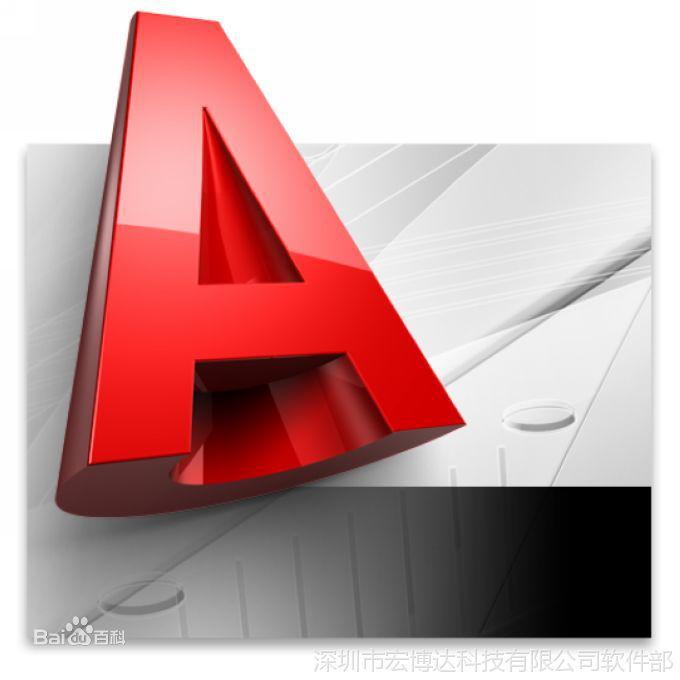 深圳代理供应正版auto CAD 设计软件