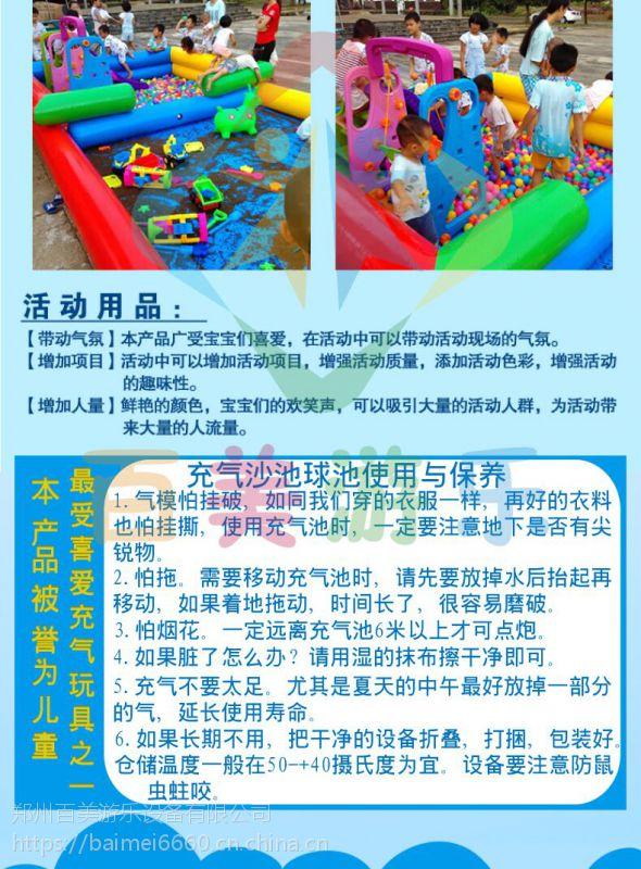 湖北宜昌公园小孩气垫床决明子池,沙滩池组合套装包括什么厂家订购价格