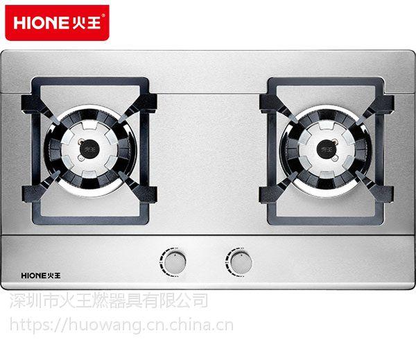 HIONE/火王2QN/S高效猛火石油气炉加盟代理