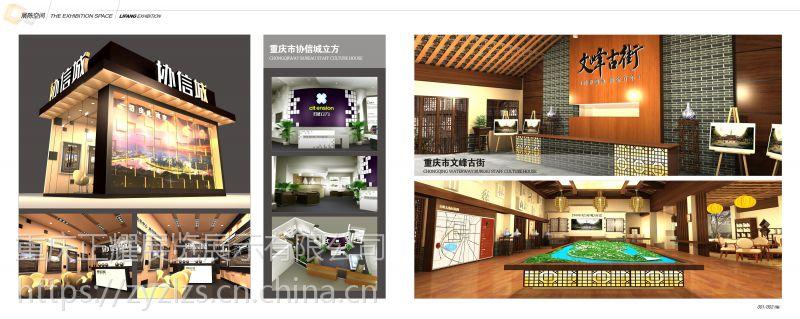 重庆展台设计搭建,重庆展厅设计搭建,重庆正耀展览联系电话