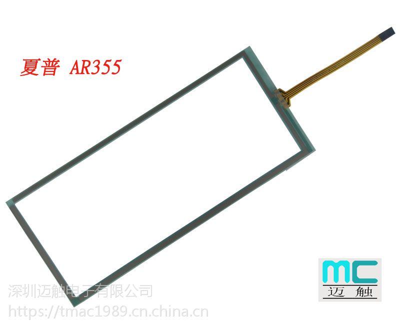 M-Touch 柯尼卡美能达复印机触摸板 柯美BH363触摸屏