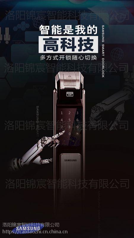 洛阳三星智能锁正品授权718推拉型指纹密码钥匙刷卡开门