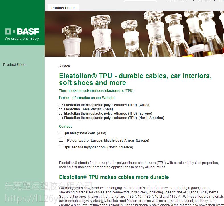 TPU BASF C60A15HPM 耐高温