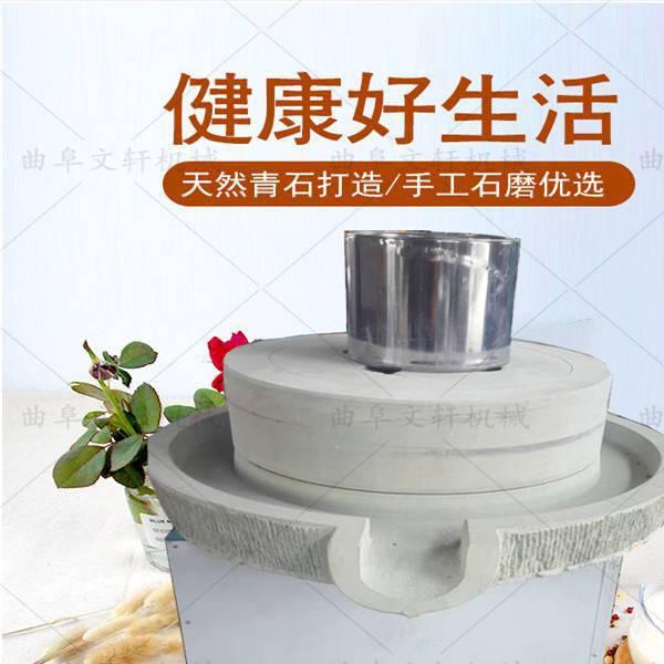 使用寿命长电动石磨机 现磨青石米浆石磨机
