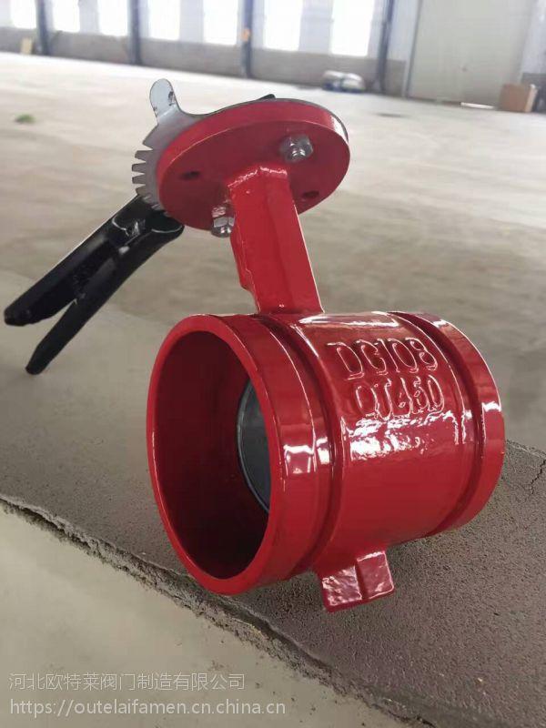 出售 手柄沟槽蝶阀 河北欧特莱D81X手柄沟槽蝶阀 价格 质量 保证