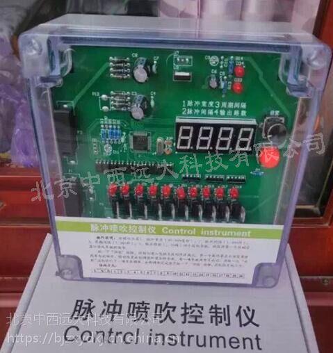 中西(LQS厂家)脉冲喷吹控制仪型号:HT52-DMK-4CSA-28库号:M349871