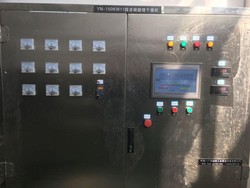 微波碳酸锂烘干干燥设备