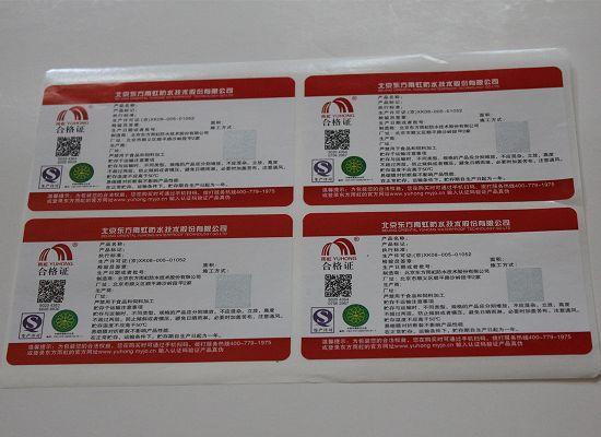 北京镭射防伪标签生产公司 白酒防伪标签生产