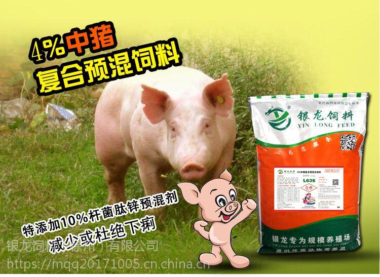 湖北襄阳市老河口市中猪预混料多少钱一袋