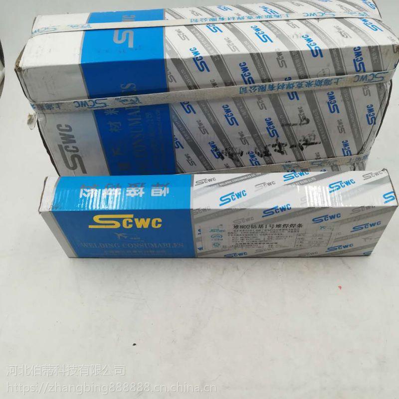 上海斯米克 Ni207 ENiCu-7 镍铜焊条 焊接材料