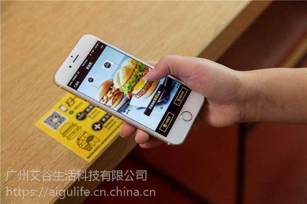 广州小程序软件开发附近小程序展示广州艾谷科技定制