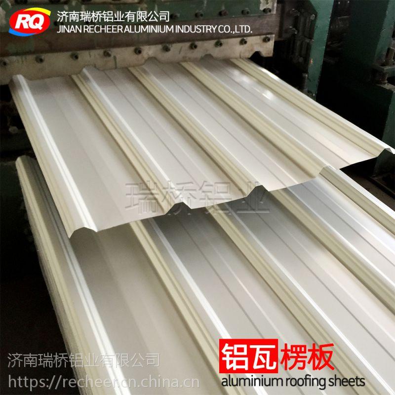 瑞桥供应YX25-210-840压型铝板 840铝瓦