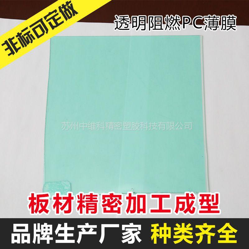 透明阻燃PC薄片 电子配件专用阻燃薄膜PC UL94认证V0级阻燃PC薄片