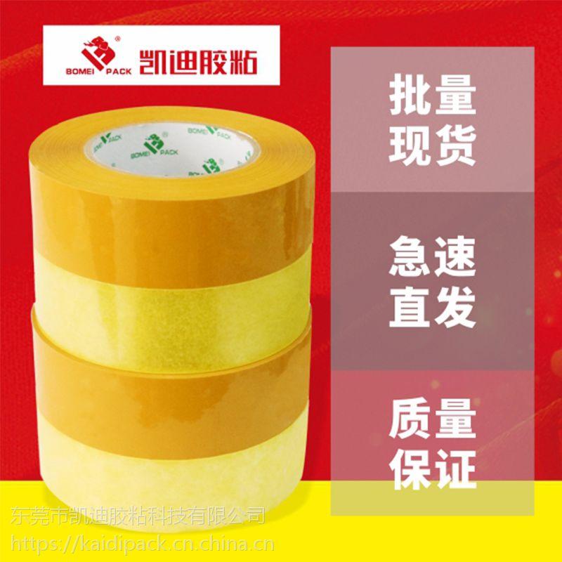 透明封箱胶带透明黄封箱胶带广东厂家批发