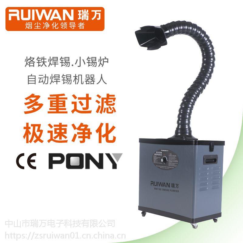 瑞万RW1101焊锡烟雾过滤器焊接烟尘净化器吸烟排烟设备车间工业废气处理系统