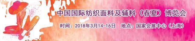 2018中国国际纺织面料及辅料展(上海展)