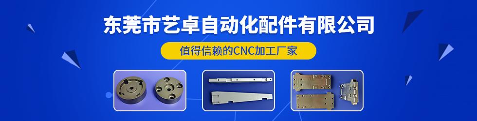 东莞市艺卓自动化配件有限公司