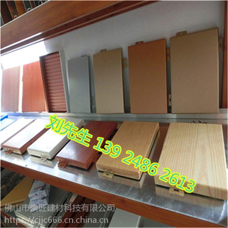 铝合金冲孔铝单板***3.0mm凹凸木纹铝单板