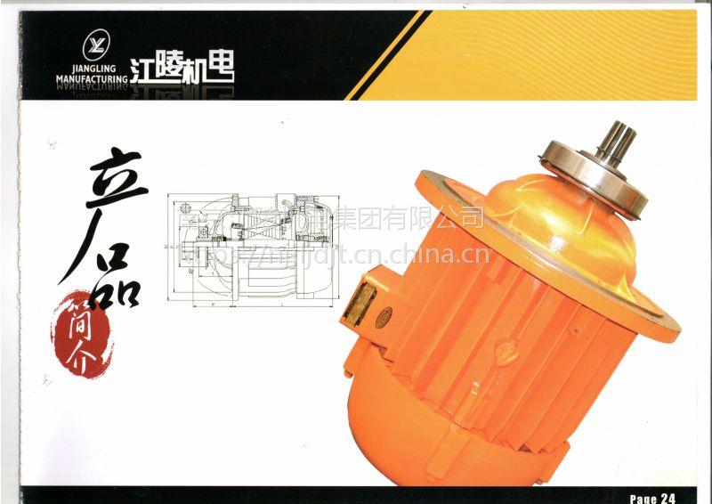 南京江陵电机 锥形转子制动电机 ZD21-4 0.8KW 主机 江陵永力电机