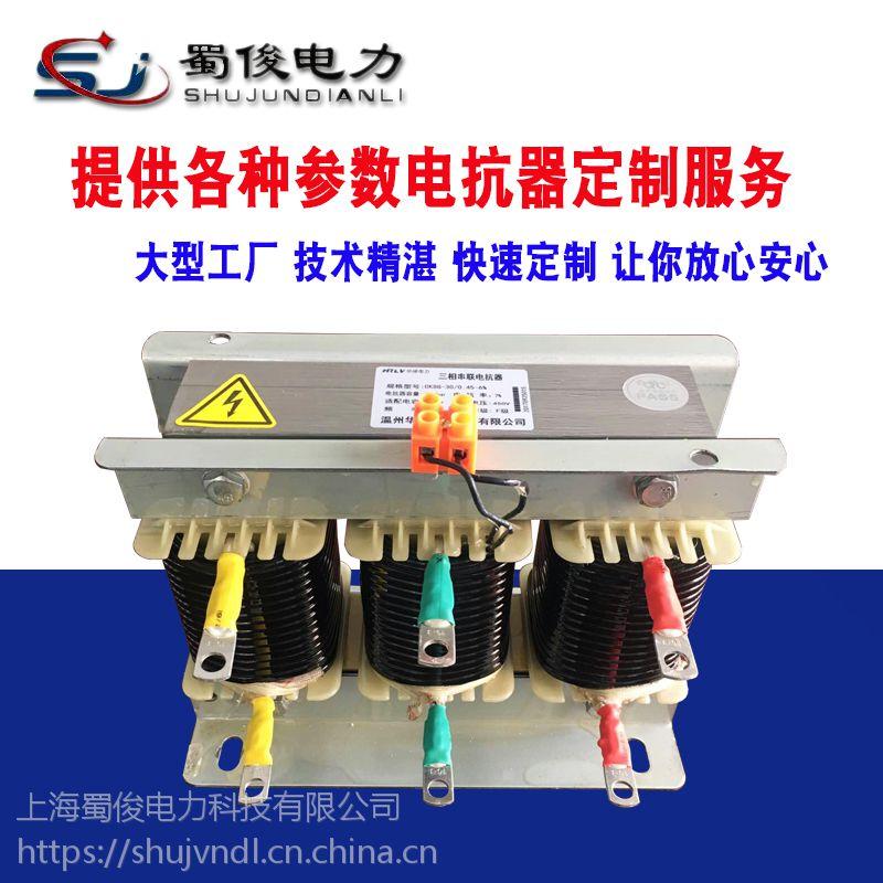 厂家直销 电抗器三相CKSG-1.12/0.45-7%无功补偿16kvar 滤波抗谐波电抗器0.84