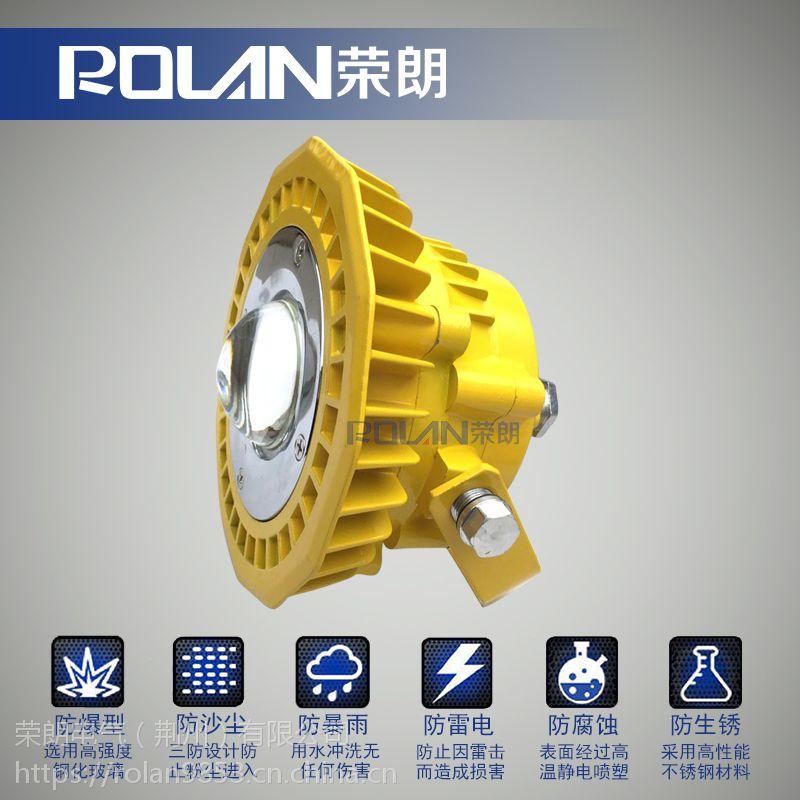 BZD130-B防爆高效LED照明灯 10W防爆灯价格