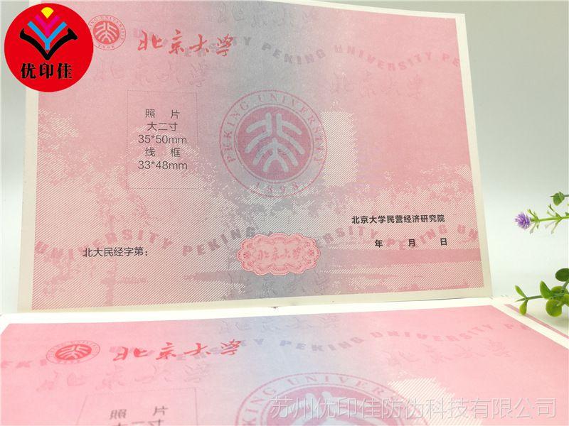 彩虹印刷毕业证书定制 水印纸结业证书定制 大学毕业证书定制厂家