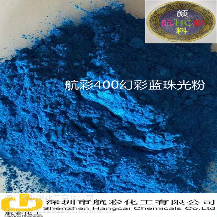 航彩珠光粉HC425幻彩蓝真瓷胶 美缝剂光泽蓝色粉 印花涂料